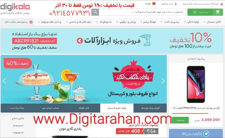 طراحی سایت فروشگاه اینترنتی