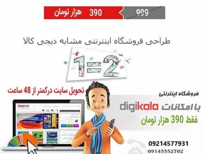 طراحی فروشگاه اینترنتی حرفه ای